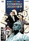 爆笑問題のニッポンの教養スペシャル 爆笑問題X慶應義塾 2030 の衝撃
