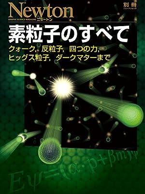 素粒子のすべて (ニュートン別冊)