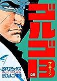 ゴルゴ13 (25) (SPコミックス)