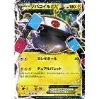 ポケモンカードXY ジバコイルEX(RR) / ワイルドブレイズ / シングルカード