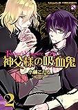 神父様の吸血鬼(ヴァンパイア)2 (kobunsha BLコミックシリーズ)