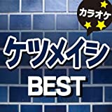 ケツメイシ BEST カラオケ