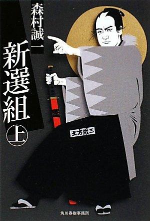 新選組〈上〉 (時代小説文庫)