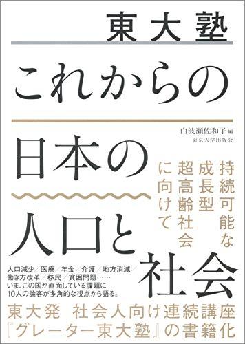 東大塾 これからの日本の人口と社会 /