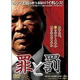 罪と罰【DVD】