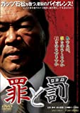罪と罰[DVD]