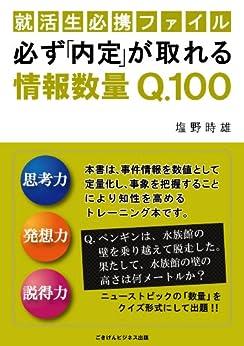 [塩野 時雄]の就活生必携ファイル必ず内定が獲れる情報数量Q100 ごきげんビジネス出版