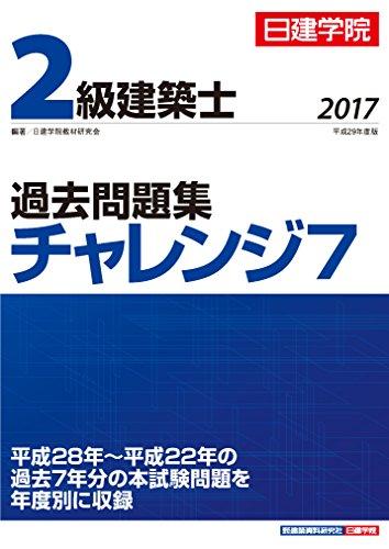 2級建築士 過去問題集チャレンジ7 平成29年度版