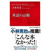 英語の品格 (インターナショナル新書)