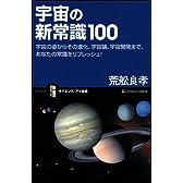 宇宙の新常識100 宇宙の姿からその進化、宇宙論、宇宙開発まで、あなたの常識をリフレッシュ! (サイエンス・アイ新書)