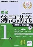 1級工業簿記・原価計算 下巻〔平成29年度版〕 (【検定簿記講義】)