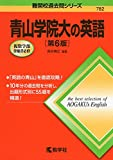 青山学院大の英語[第6版] (難関校過去問シリーズ)
