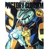 機動戦士Vガンダム―Mobile suit (Vol.2) (ニュータイプ100%コレクション (23))