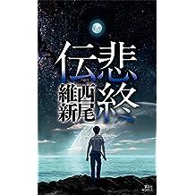 悲終伝 伝説 (講談社ノベルス)