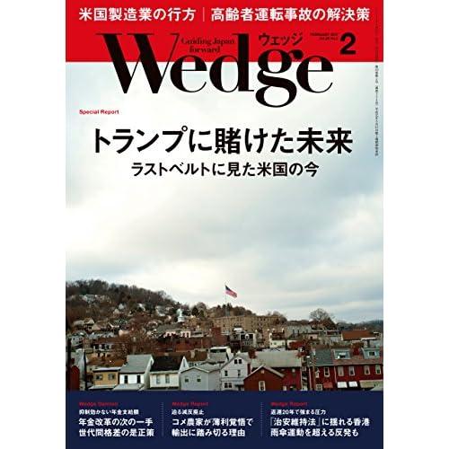 Wedge (ウェッジ) 2017年 2月号 [雑誌]