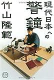 現代日本への警鐘 (ダ・ヴィンチブックス)