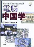 電脳中国学—インターネットで広がる漢字の世界