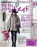 NHKすてきにハンドメイド 2016年10月号 [雑誌] (NHKテキスト)