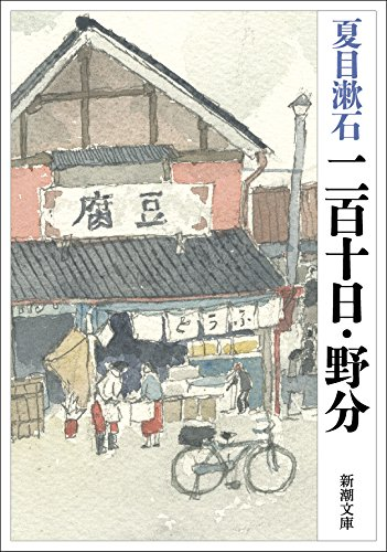 二百十日・野分 (新潮文庫)の詳細を見る
