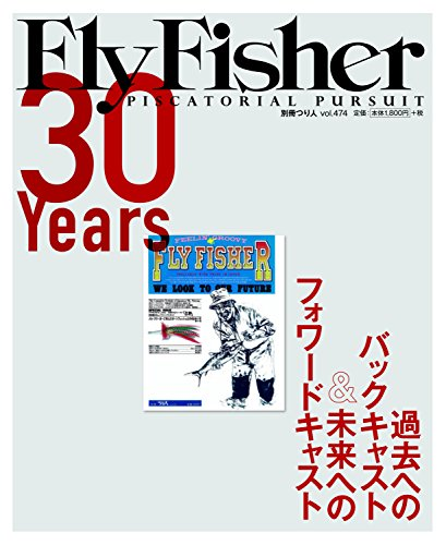FlyFisher 30 Years (別冊つり人 Vol. 474)