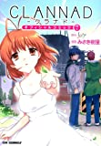 CLANNADオフィシャルコミック 7 (CR COMICS)
