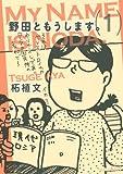 野田ともうします。 / 柘植 文 のシリーズ情報を見る