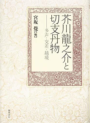 芥川龍之介と切支丹物—多声・交差・越境