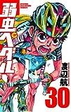 弱虫ペダル コミック 16-30巻セット
