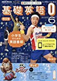 NHKラジオテレビ基礎英語0(ゼロ) 2020年 06 月号 [雑誌]