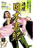 連環日本書紀 下 (キングシリーズ 漫画スーパーワイド)
