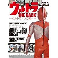 ウルトラTHE BACK-ウルトラマンの背中- (写真で見る世界シリーズ)