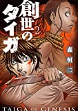 創世のタイガ(2) (イブニングコミックス)