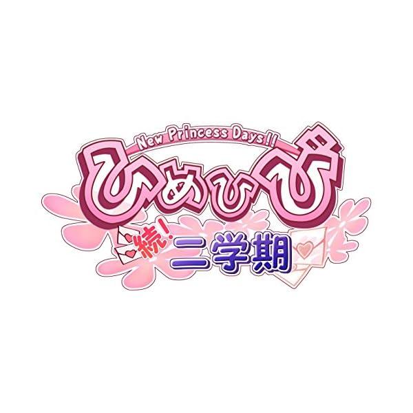 【PSVita】ひめひび 続! 二学期-New...の紹介画像2