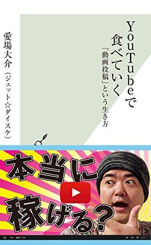 YouTubeで食べていく〜「動画投稿」という生き方〜 (光文社新書)