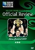 ラクビーワールドカップ2011 総集編 [DVD]
