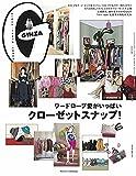 GINZA(ギンザ) 2021年6月号[クローゼットスナップ! ]