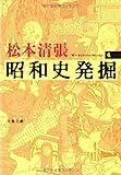 昭和史発掘 (4) [新装版] (文春文庫)