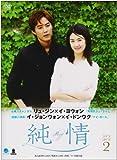 ジュンジョウディーブイディーボックス2 純情 DVD-BOX2 画像