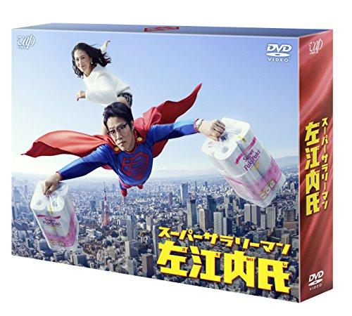 スーパーサラリーマン左江内氏(DVD-BOX)