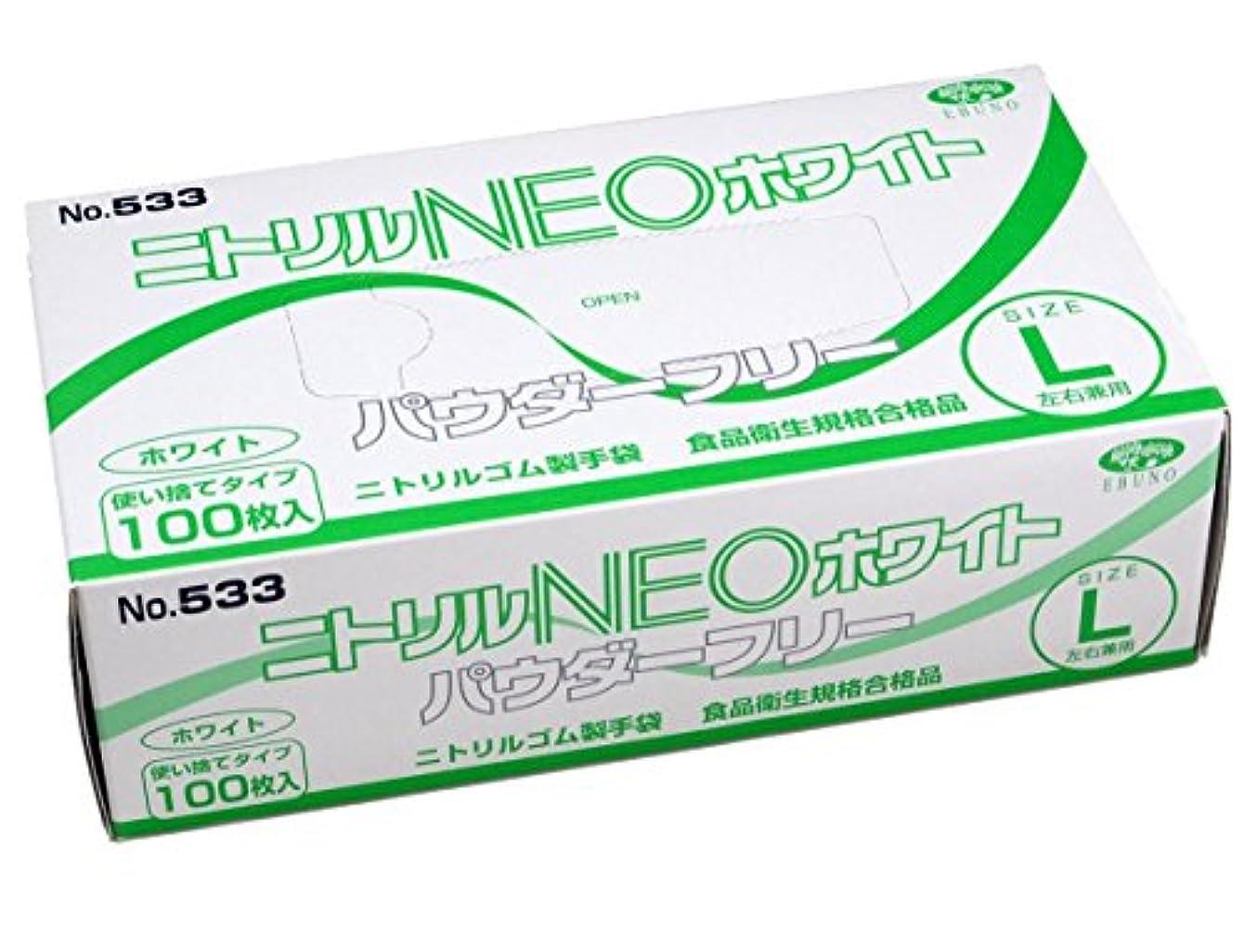 旋律的正しいイノセンス使い捨て手袋 ニトリル NEO ホワイト パウダーフリー 手袋 L