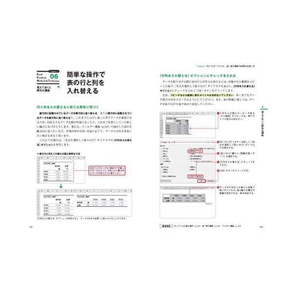 Excel 最強の教科書[完全版]――すぐに...の紹介画像16