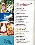ハワイ本 オアフ最新2011 (エイムック 1943 ハワイスタイル別冊) 画像
