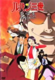 炎の記憶/TOKYO CRISIS ― ルパン三世