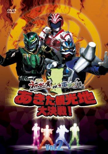 超神ネイガーVSホジナシ怪人 あきた観光地大決戦 Vol.2 [DVD]の詳細を見る