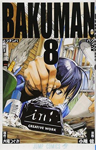 バクマン。 8 (ジャンプコミックス)の詳細を見る