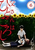 【フルカラー】父さんはひとごろし(6) (COMIC維新)
