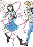 スキップとローファー(1) (アフタヌーンコミックス)