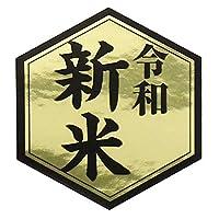 令和 新米シール 金ツヤ×黒シール(45×50mm)hexagon ヘキサゴン (100枚)