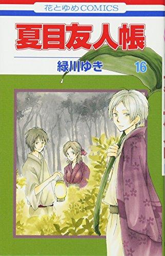 夏目友人帳 16 (花とゆめCOMICS)の詳細を見る
