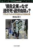「優良企業」でなぜ過労死・過労自殺が?:「ブラック・アンド・ホワイト企業」としての日本企業 (シリーズ・現代経済学)